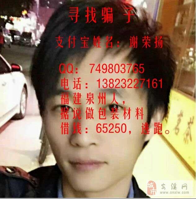 悬赏人民币4万征集谢荣扬电信诈骗线索
