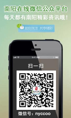 南阳在线微信公众平台