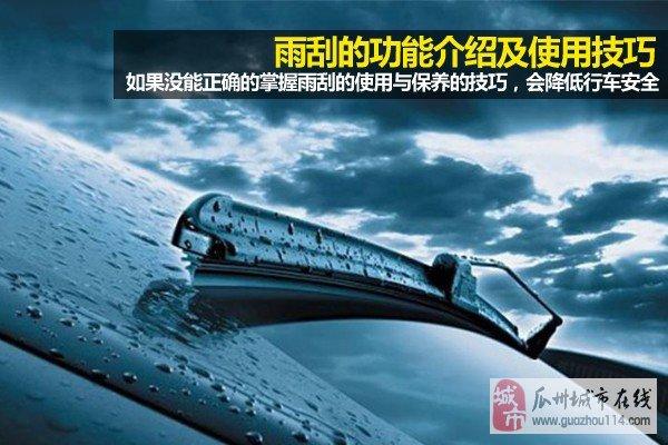小小雨刮不能忽视 谈雨刮功能与使用方法