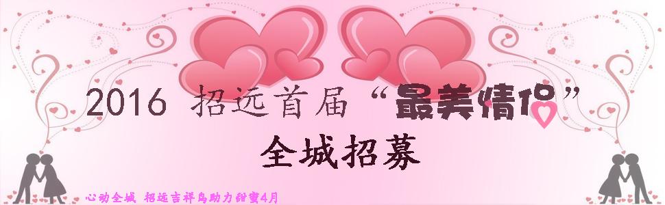 """2016 招远第一届""""最美情侣""""投票活动开始了"""