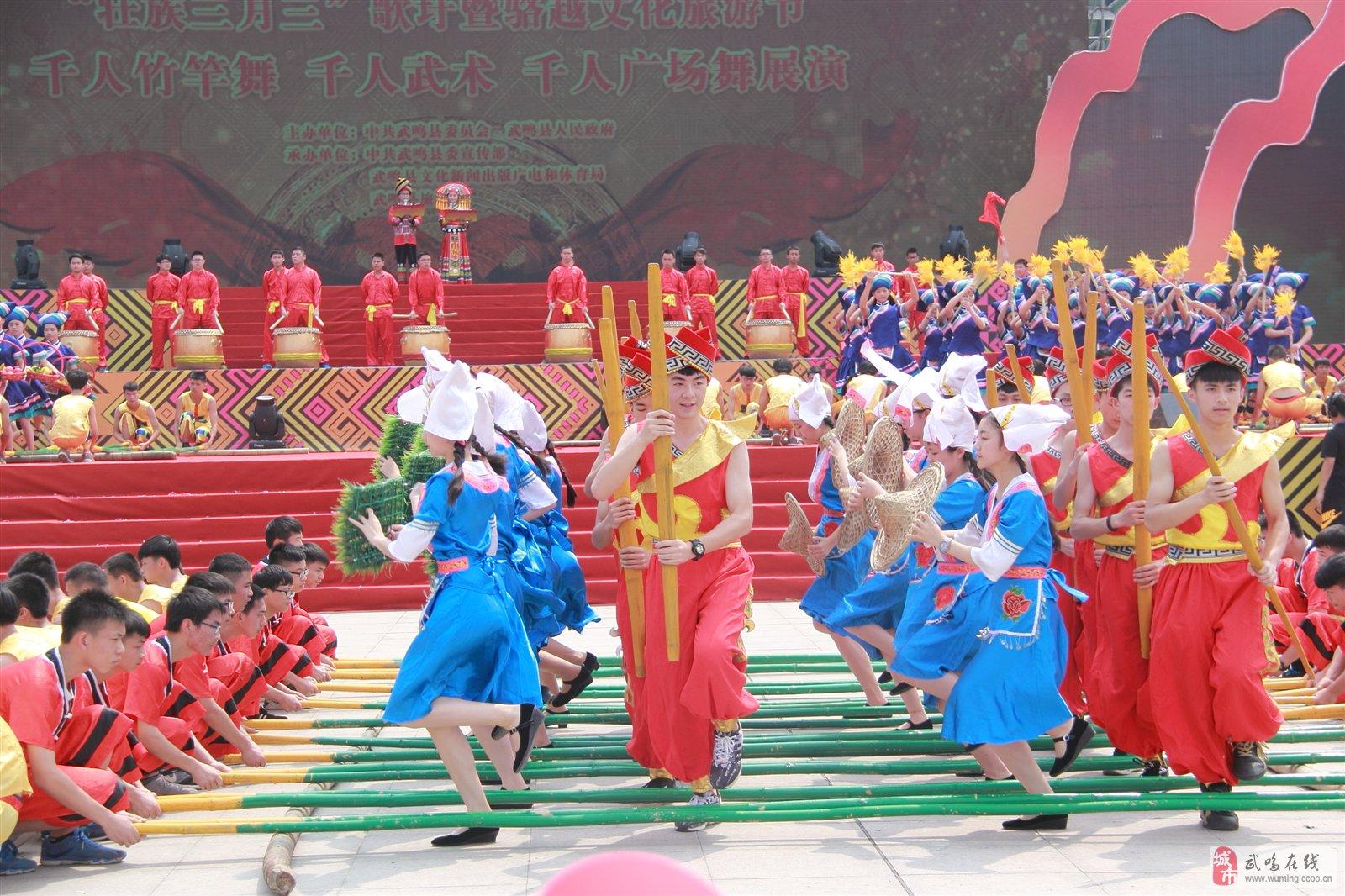 2016年武鸣三月三歌圩节开幕式组图
