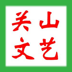 关山文化旅游