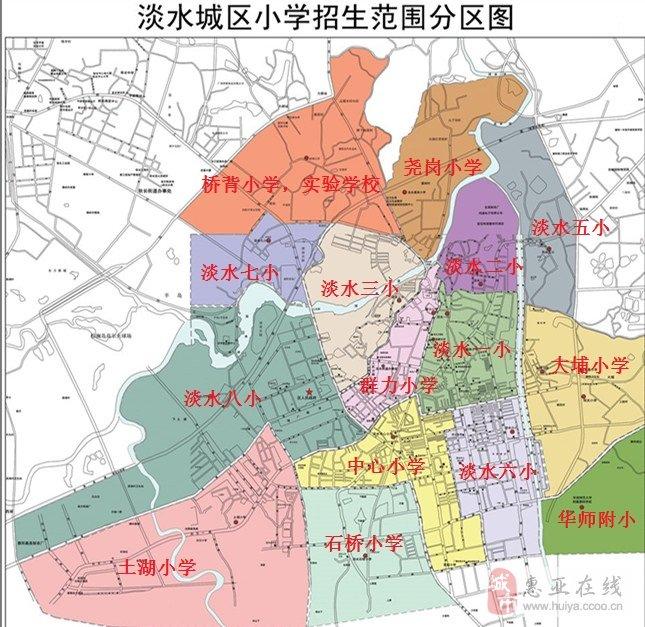 惠阳淡水城区小学学区划分知多少?上篇
