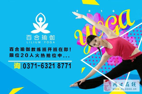 学习瑜伽教练――首选河南百合瑜伽