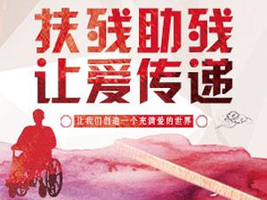 残疾之窗・夹江县残疾人联合会