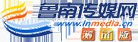 鲁南传媒网