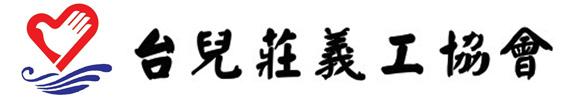 台儿庄义工协会
