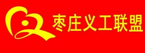 枣庄义工联盟