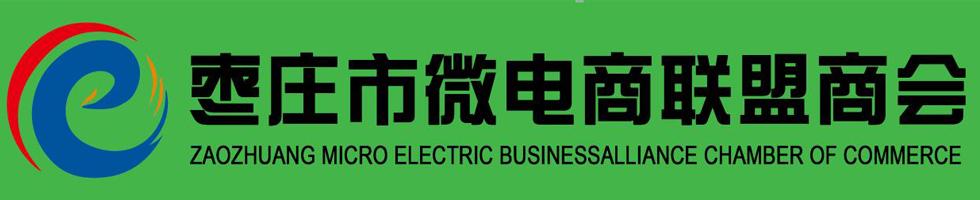 枣庄市微电商联盟商会