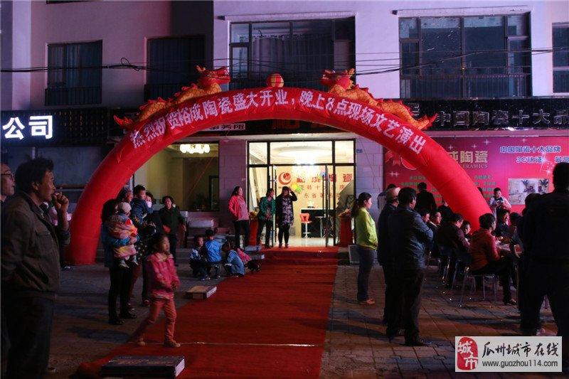 热烈祝贺裕成陶瓷盛大开业