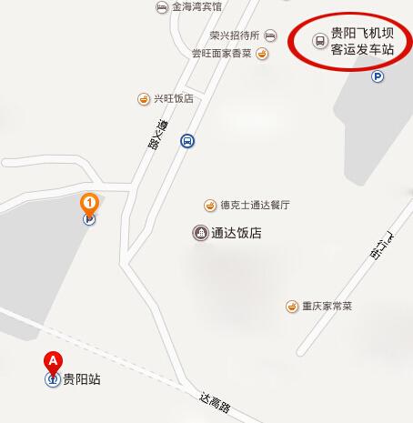 到贵阳飞机坝客运发车站(通达饭店后面)坐车,班车随时都有,坐满就走