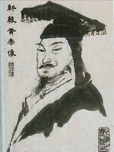 轩辕黄帝像