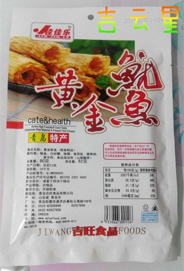 青岛特产佳佳乐黄金鱿鱼丝休闲零食小吃62g袋装即食