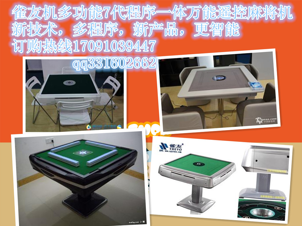 【自动麻将机遥控器】 自动麻将机遥控是最新采用智能干扰芯片研制而