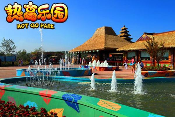 体验巴厘岛景观和水上体验游玩项目巧妙融合,开创充满魔幻和惊奇的水上世界,拥有游乐项目、主题景观、娱乐表演、主题商店、美食餐厅等,让您体验最炫的动感激情   热高乐园由巴厘岛水世界、梦幻世界及城堡度假酒店三大主题文化板块组成,以世界各地的著名传说故事为主题,以动感、奇妙、梦幻为游乐个性,以科幻、恐怖、神话、冒险、卡通、戏水为设计元素,打造科学技术一流的休闲度假胜地。新型互动骑乘、空中展演特技以及奇幻的水世界无不折射着科学的魅力。孩子们可以走进妙趣横生的开心学园,探索隐藏在书本中的诸多奥秘;年轻人可以乐