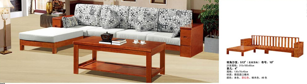 fz橡木沙发