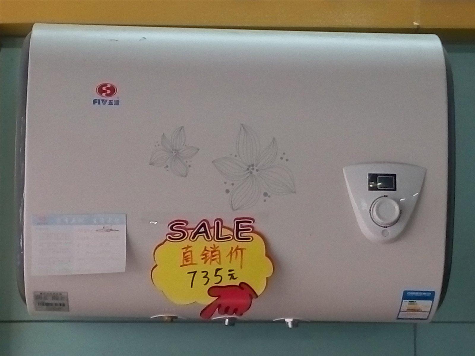40升扁桶电热水器(2000w)