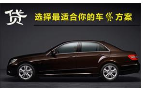 选择最合适你的车贷方案