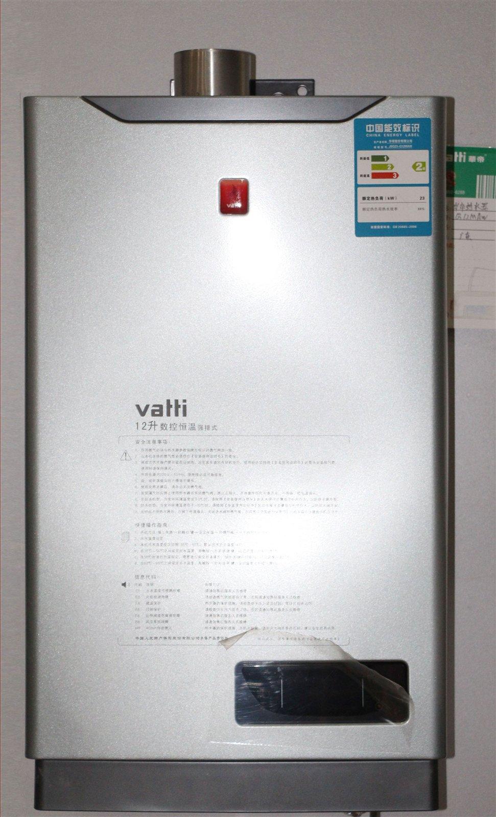 华帝(vatti)q12maw燃气热水器