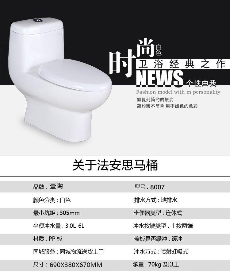 壹陶马桶超漩式连体坐便器节水防臭静音座便器陶瓷