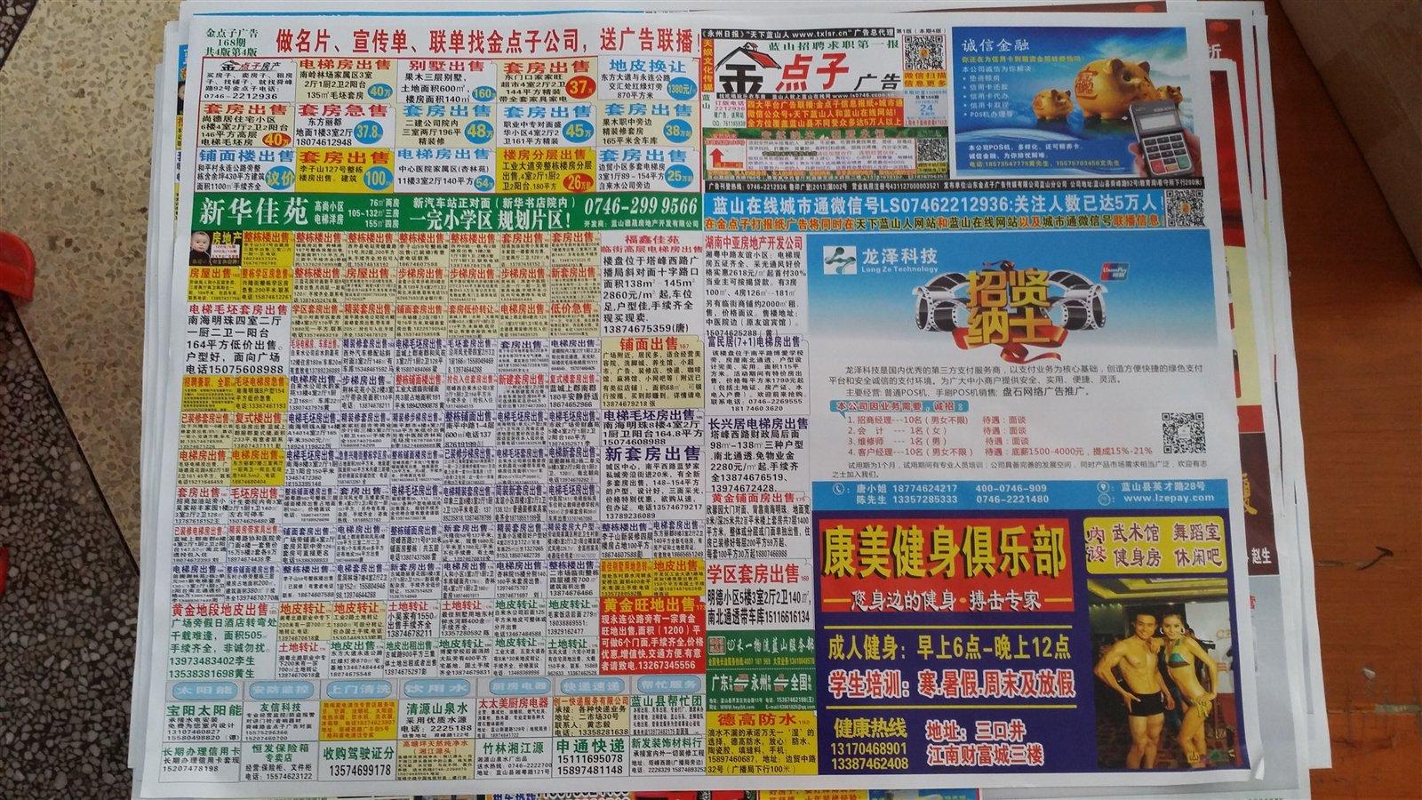 金点子dm报纸格子图片