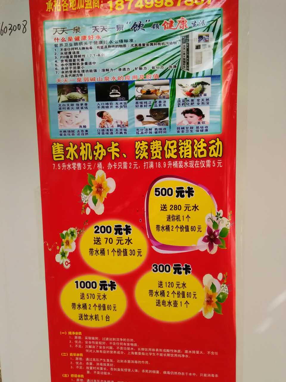 首页 商品列表 03 天天一泉健康饮水   商品详情:国家教委校园饮食