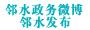 邻水政务微博(邻水发布)
