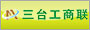 三台县工商业联合会