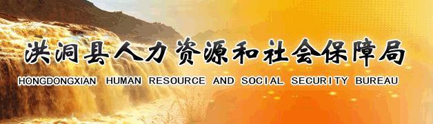 洪洞县人力资源和社会保障局