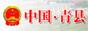 青县人民政府网