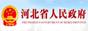 河北省人民政府网