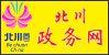 北川政务网