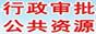 武城政务服务中心