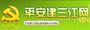 建三江政法委官方网站