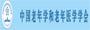 中国老年学和老年医学学会
