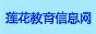 莲花县教育局