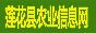 莲花县农业局
