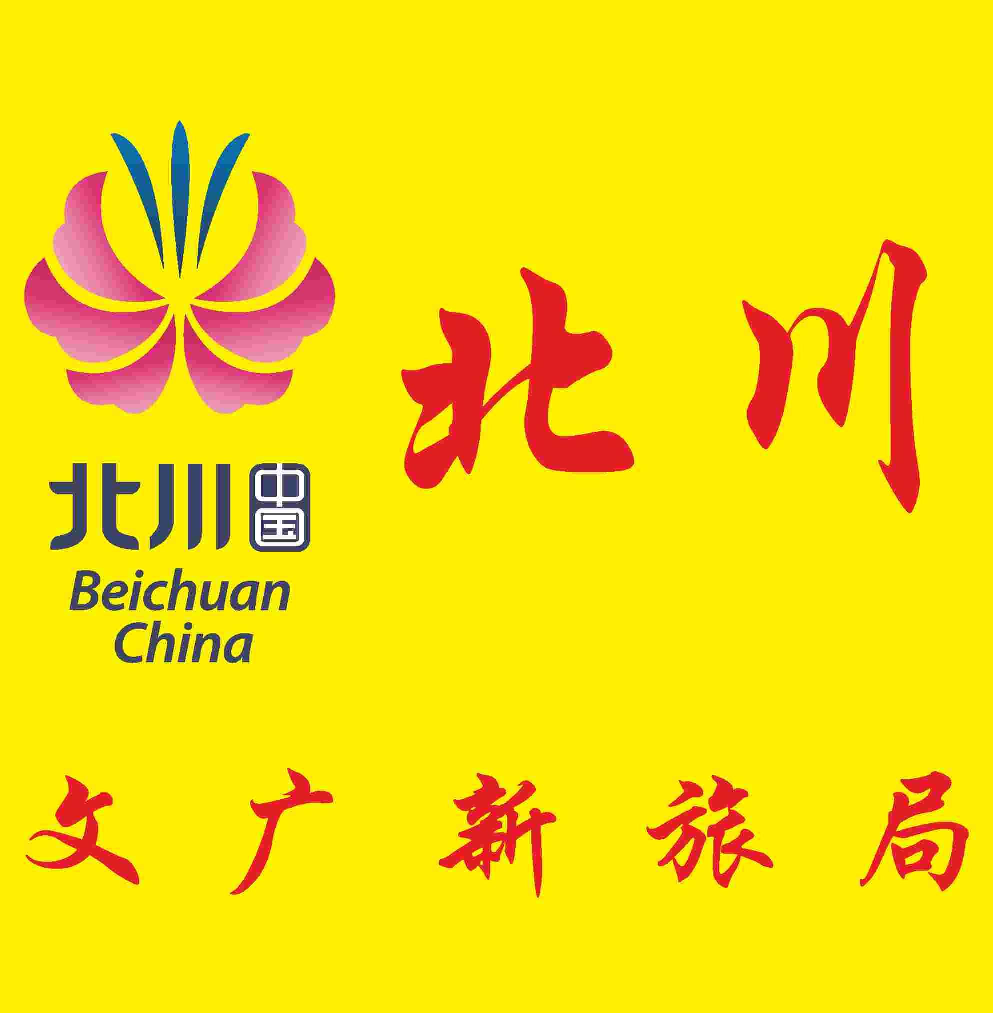 北川旅游局