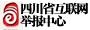 四川互联网举报中心