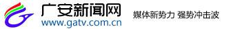 广安新闻网