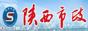陕西市政网