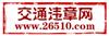 靖边交通违章网