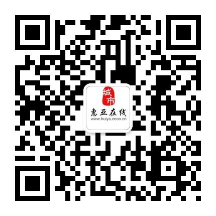 惠亚在线官方微信