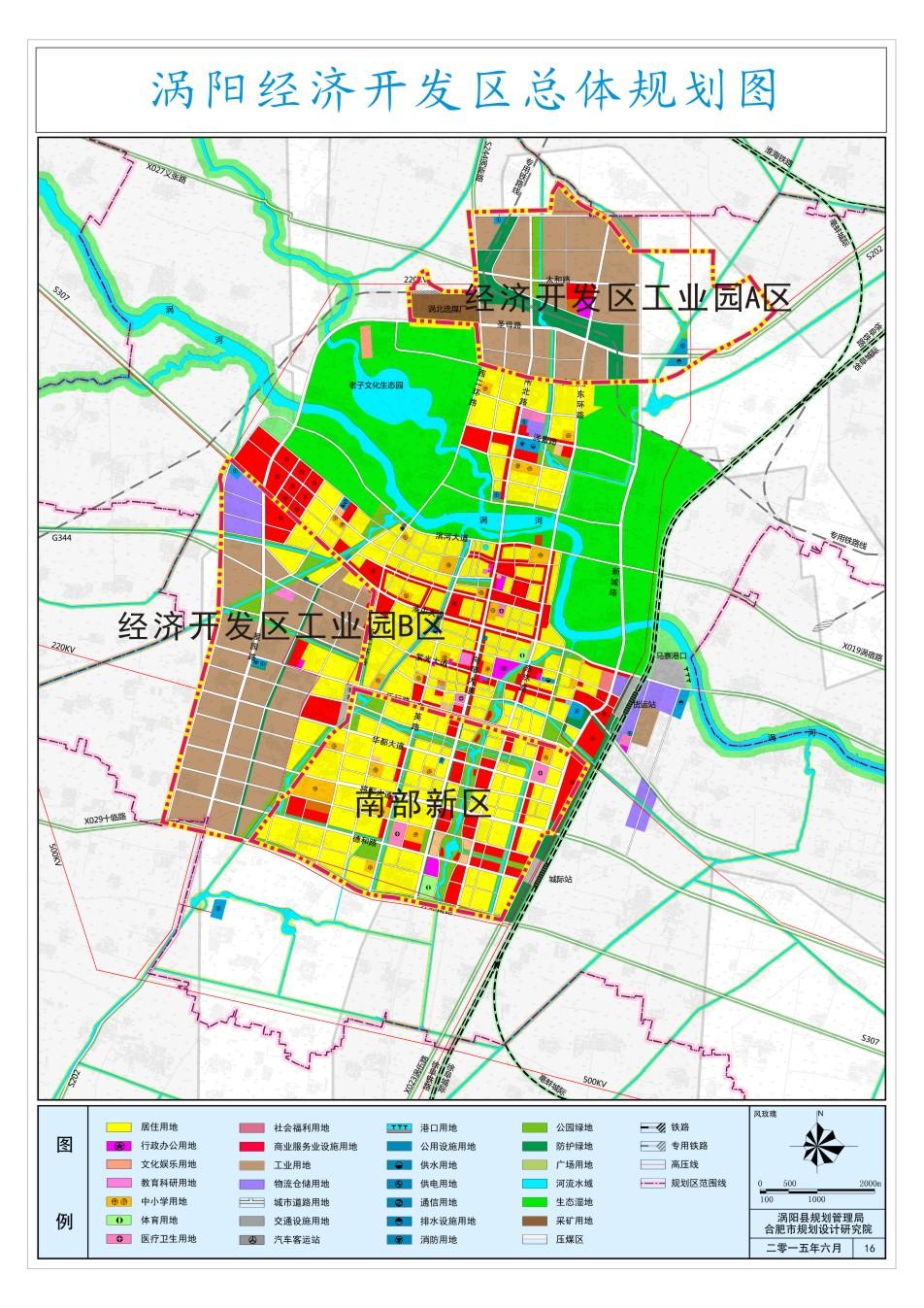 涡阳经开区总体规划图发布