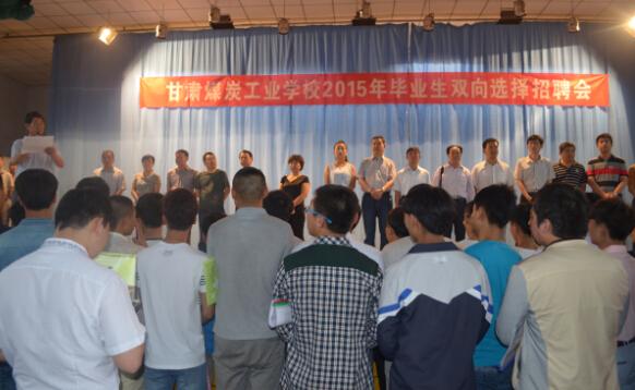 甘肃煤炭工业学校召开2015年毕业生双向选择招聘会