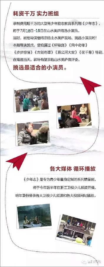 少年志中国梦百集儿童电视剧《少年志》海选将于本周末进行 宝妈宝爸