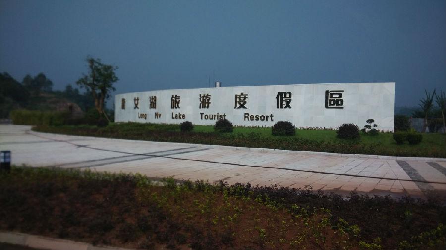 武胜县龙女湖风景区初具雏形(组图)
