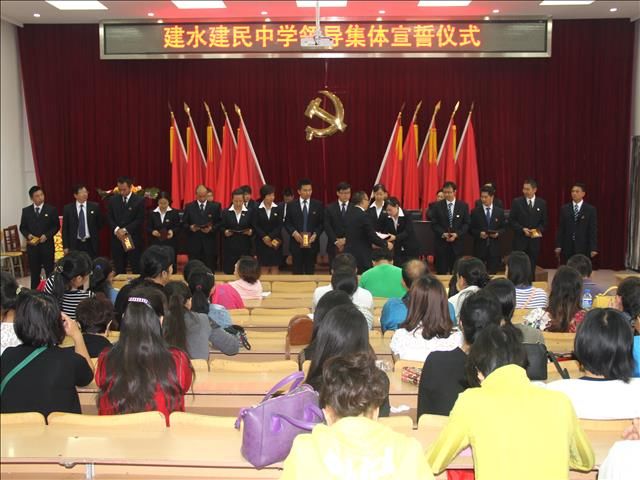 建水建民中学举行中层领导竞聘以及集体宣誓