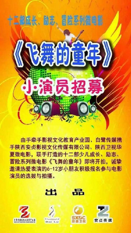 {2017快乐飞扬少儿励志系列微电影小演员}.