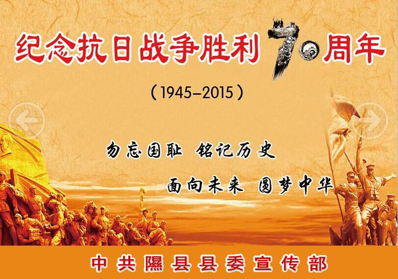 中共隰县县委宣传部组织开展纪念抗日战争胜利70周年